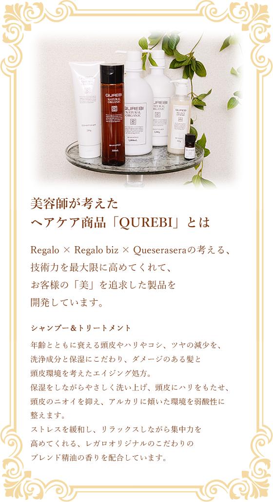 QUREBI(ケレビ)は、お客様の髪の悩みを一緒に考えます。理想のヘアに近づく為に必要な製品をヘアのプロフェッショナルとして開発し、お客様に寄り添うブランドであり続けたいと願うブランドです。